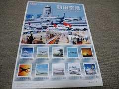 羽田空港切手シールシートレトロカラー飛行機.航空機好.新品