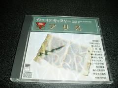CD「アリス/カラオケギャラリー」谷村新司 堀内孝雄 即決