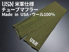 アメリカ製・米軍「USN」ウール・チューブマフラー/オリーブNAVY