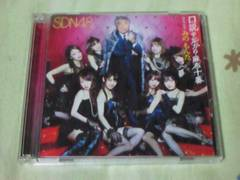 CD�{DVD SDN48 ������Ȃ��疃�z�\��duet with�݂̂��� Type-B