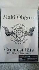 大黒摩季/初回限定BIG盤DVD付 Greatest Hits 1991-2016 未開封