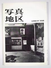 ★立命館大学写真部写真集★★「写真地区」★★1980年刊★激レア★