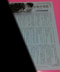 つばき深玲 軍神皇帝の寵花 コミコミスタジオ購入特典ペーパー