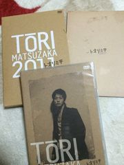600円!DVD『松坂桃李 トオリミチ2011』