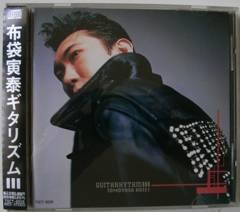 �z�ܓБ� GUITARHYTHM�V CD �ѕt