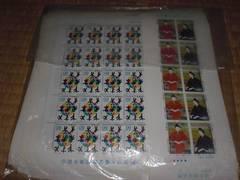 記念切手シート 60円 200枚 合計12000円です。