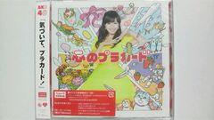 AKB48 心のプラカード 初回限定盤 Type D 即決