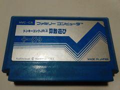 FC/ドンキーコングJr.の算数遊び★メンテ済み★ご落札価格★