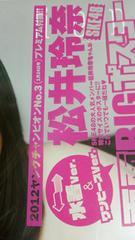 41  SKE48  松井玲奈 両面BIGポスター