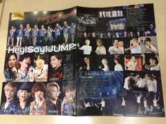 Hey! Say! JUMP 10/19 TV�޲��&���޼ޮݐ؂蔲��(���܂�)