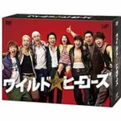 ■DVD『ワイルド・ヒーローズBOX』TAKAHIRO岩田剛典(三代目