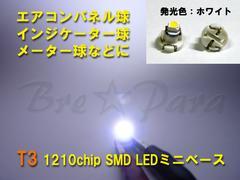 ★T3ミニベース SMD 白LED 5個★白ソケット★色温度/13000K