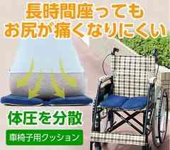長時間座ってもお尻が痛くなりにくい ゲル車椅子クッション