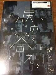 関ジャニ∞ 涙の答え 初回限定盤A