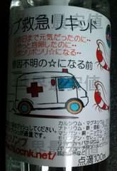 ■新品即決■紅蜂■シュリンプ救急リキッド■お悩み解決■原因不明■