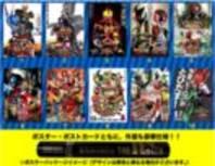 ポスター/仮面ライダーW&スーパー戦隊/第10弾公開記念/W電王デカレンジャーetc