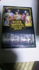 新品未開封モーニング娘ツアー2010秋DVD【ライバルサバイバル】
