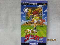 新品レアスーパーファミコン ワールド サッカー
