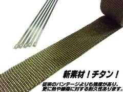耐熱チタン配合チタニウムサーモバンテージ10m/マフラーの遮熱に