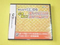 DS★即決★新品★みんなで読書DS なるほど 楽しい生活