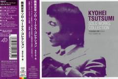 �y�p��2CD�z���� SOLO WORKS COLLECTION-EMI EDITION-