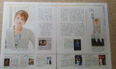 宝塚歌劇団 星組 礼真琴/森田剛 切り抜き2枚 婦人画報 2016.8