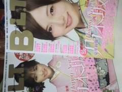 BLT 新春特集号 乃木坂特集&イレブン特製表紙セット