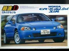 ��1/24 ̼�� �ő�D CR-X ��ٿ� SiR