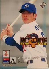 BBM/96 中日 荒木雅博 -Rookie-
