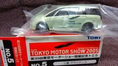トミカ 東京モーターショー2005限定品 三菱グランディス未使用 新品