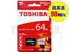 超高速90MB/s 東芝エクセリアmicroSDXC 64GB クラス10 マイクロSD SDアダプタ付