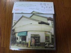 CD「8月のクリスマス」OST山崎まさよし