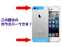 送料込み★iPhone5カスタマイズ★カラーBackガラスパネル★BLUE