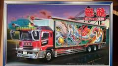 アオシマ1/32大型デコトラ魁龍*ロングシャーシ保冷車*レア!