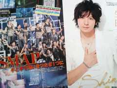 ★生田斗真&SMAP★切り抜き★遅咲きのヒマワリ&ライブレポ!2012