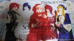 Psycho le Cemu◆Self Analysis時 ポスタ-◆1999年◆