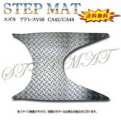 送料無料 松印アルミ調ステップマット ■ アドレスV50 CA44/CA42A
