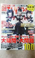 BABY METAL 切り抜き6枚+表紙+ピンナップ日経エンタテイメント!2016年5月号