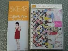新品/SKE48【この日のチャイムを忘れない】初回盤/CD+DVD/生写真