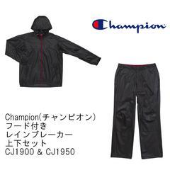 チャンピオン 上下セット レインブレーカーCJ1900/50-K SIZE:M
