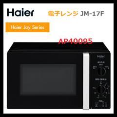 送料無料 新品 ハイアール 電子レンジ JM-17F ブラック 西日本用