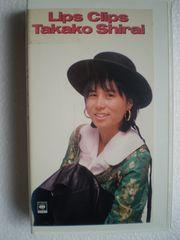 Lips Clips Takako Shirai[VHS] / 白井貴子