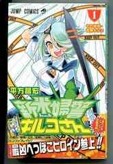 新米婦警キルコさん 1巻 平方昌宏 初版 帯有 新品 ジャンプコミックス