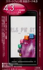 液晶保護フィルム 4.3インチ SO-02F SO-01E SO-03D SO-02D
