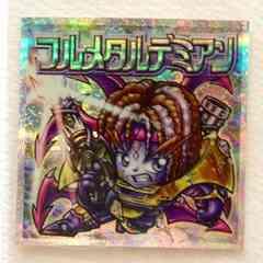☆ビックリマン2000  第12弾  P5  聖☆魔  フルメタルデミアン