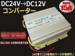 DC/DCコンバーター 24V→12V 電圧変換器 MAX15A/変圧器 大型車