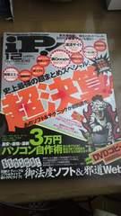 ip!2008.12/超決算!史上最強の超まとめスペシャル
