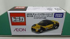 AEON・チューニングカーシリーズ第29弾・ダイハツ・コペン・XPLAY・D・SPORT仕様