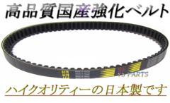 【高品質】新品国産アラミッドケブラー強化ベルトズーマーAF58