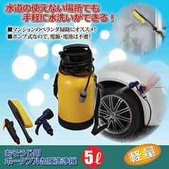 水道なくでも水掃除 おそうじ用ポータブル加圧洗浄機 5L